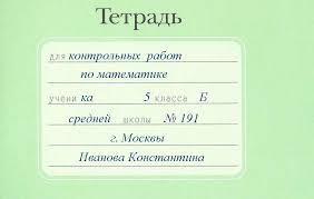 Персональный сайт Работать в тетради подписать тетрадь Тетрадь для контрольных работ Порядок ведения тетрадей обучающимися