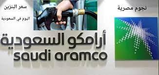 خرابيش نيوز- عاجل| أسعار البنزين اليوم في السعودية تعديلات ارامكوا الشهرية  تشهد مفاجأة - خرابيش نيوز