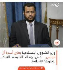 توجه وزير الشؤون الإسلامية والتعليم... - الرؤية - La Vision