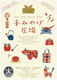Japanese Poster Souvenir Square Satoru Morone Sakiko Sudo 2013
