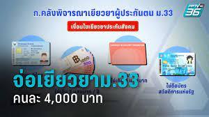 จ่อเยียวยา ผู้ประกันตน ม.33 คนละ 4,000 บาท : PPTVHD36