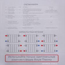"""Присоединительный <b>набор Royal Thermo</b> 1/2"""", цвет серый в ..."""