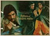 Rajesh Khanna Palkon Ki Chhaon Mein Movie