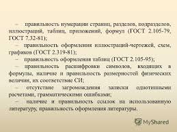 Презентация на тему ТРЕБОВАНИЯ К ОФОРМЛЕНИЮ ТЕКСТОВЫХ ДОКУМЕНТОВ  28 правильность нумерации