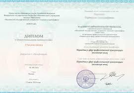 Программа дополнительного профессионального образования для  Выдаваемый документ диплом о профессиональной переподготовке установленного образца