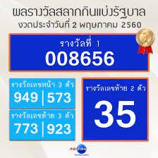 ผลการออกรางวัลสลากกินแบ่งรัฐบาล งวดประจำวันที่ 2 พฤษภาคม 2560 -  สำนักข่าวไทย อสมท