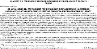 Раскрытие информации  о тарифах Гатчинский муниципальный район ЛО в