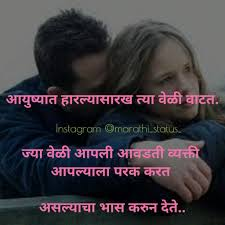 Pin By Marathi Status On Marathi Status Friendship Status