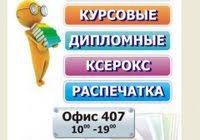 Диплом на заказ в Казани в Кирове Контрольные курсовые  Дипломы на заказ в Астрахани
