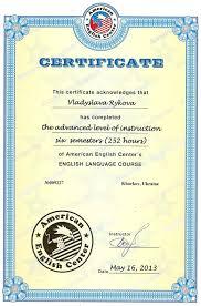 Сертификаты и дипломы агентство интернет маркетинга МАВР Сертификат о прохождении курсов английского уровень advanced