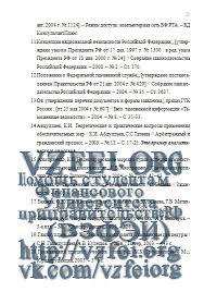 Конституционное право курсовая работа в ТФЮК Как оформить список литературы Использованная литература