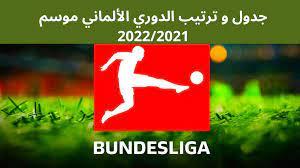 جدول و ترتيب الدوري الالماني موسم 2022/2021 ⋆ Filgool