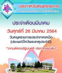 โรงพยาบาลแม่ทาประกาศแจ้งวันหยุดประจำภาค ตามมติคณะรัฐมนตรี ประกาศเพิ่มเติมใน วันศุกร์ที่ 26 มีนาคม 2564 - Mth