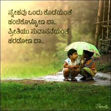 Quotes About Friendship In Kannada