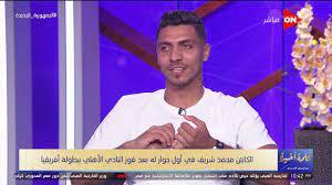 محمد شريف : مضيت للزمالك في يناير 2018..وبعد 20 يومًا كنت في الأهلي