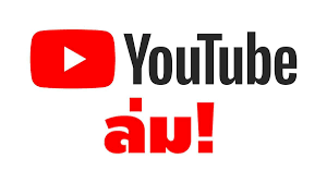 ด่วน! Youtube ล่ม