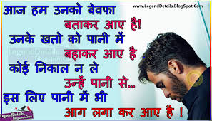 Inspirational Love Quotes For Him From The Heart In Hindi Paulcong