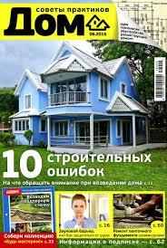 «Дом» . Семейный деловой журнал. 2016_06 by Vera350 - issuu