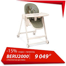 Feeding chair <b>happy baby Berny</b> V2 by Alena Akhmadullina, up to ...