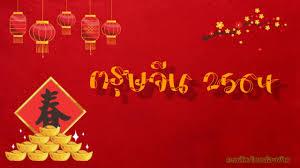 ตรุษจีน 2564 : ตรุษจีนตรงกับวันอะไร : วันตรุษจีนปี 2564 : วันเที่ยว : วันไหว้  :วัน
