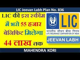 Lic Jeevan Labh Plan No 836 Life Insurance Full Detail In Hindi