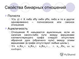 Высшая математика бинарные операции на множестве и их свойства