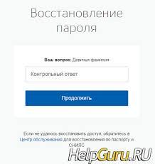 Как восстановить пароль на Госуслугах если забыл восстановление  ответ на контрольный вопрос
