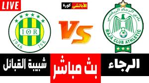 بث مباشر مباراة الرجاء البيضاوي وشبيبة القبائل - YouTube