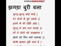 patriotism essay in hindi < college paper academic service patriotism essay in hindi
