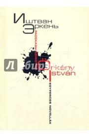 "Книга: ""<b>Рассказы</b>-<b>минутки</b> = Egyperces novellak"" - <b>Иштван Эркень</b> ..."