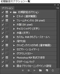 アクションの作成および再生方法 Photoshop Cc