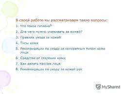 Презентация на тему Гигиена и правила ухода за кожей Выполнили  2 В