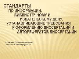 standarty online presentation Стандарты по информации библиотечному и издательскому делу устанавливающие требования к оформлению диссертаций и