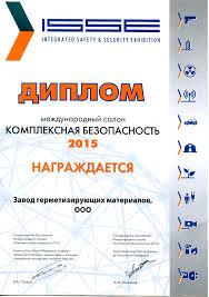 Диплом Комплексная безопасность ООО Завод  Диплом Комплексная безопасность 2015