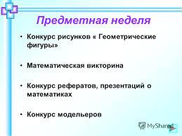 Презентация на тему Тихонова Наталья Николаевна учитель  20 Предметная
