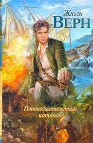 Image result for пятнадцатилетний капитан