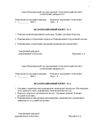 Экзаменационные билеты № и контрольные вопросы № по  Экзаменационные билеты № 1 14 и контрольные вопросы № 1 39 по курсу Радиационная химия