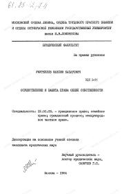 Диссертация на тему Осуществление и защита права общей  Диссертация и автореферат на тему Осуществление и защита права общей собственности