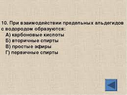 Урок игра Русское лото  слайда 12 10 При взаимодействии предельных альдегидов с водородом образуются А карбо