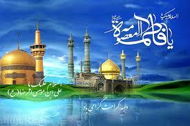 Image result for سالروز میلاد  حضرت معصومه (س) و حضرت امام رضا(ع)  مبارک باد