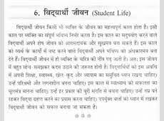 write an essay on corruption in hindi acirc order custom essay how quickly can you write a 1000 word essay