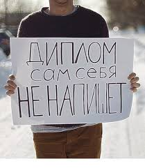 Дипломные работы и дипломы по рекламе на заказ ВКонтакте