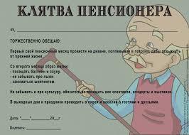 Шуточная клятва пенсионера Дипломы грамоты медали Шуточная клятва пенсионера