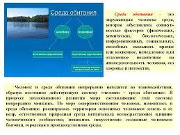 Реферат Среда жизни среда обитания схожство и различие Скачать  Реферат основные среды обитания