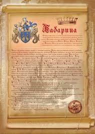Фамильные дипломы фамилия Однофамильцы фамилия история  Фамильный диплом в западно европейском стиле