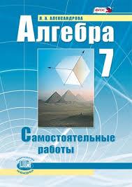 ГДЗ по алгебре класс самостоятельные работы Александрова ГДЗ самостоятельные работы по алгебре 7 класс Александрова Мнемозина