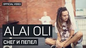 <b>Alai Oli</b> - Снег и Пепел (Official video) - YouTube