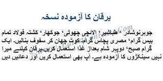 Jaundice Yarkan Azmuda Totkay Ilaj In Urdu Skin Care