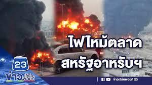 ไฟไหม้รุนแรงกลางตลาดใหญ่ ในสหรัฐอาหรับฯ l ข่าวเวิร์คพอยท์ l 6 ส.ค.63 -  YouTube