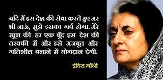 इंदिरा गांधी के सशक्त विचार indira gandhi  indira gandhi quotes in hindi